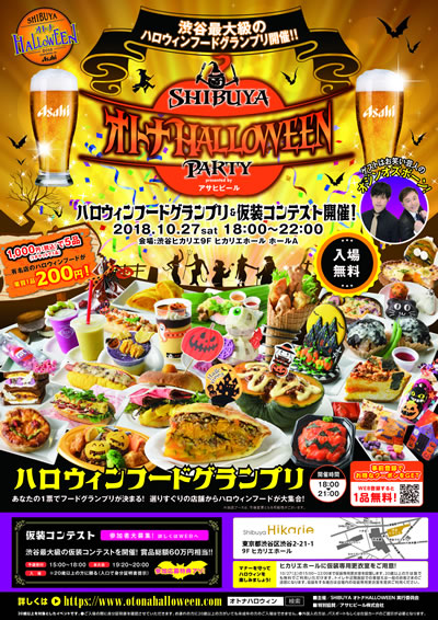 SHIBUYA オトナHALLOWEEN PARTY