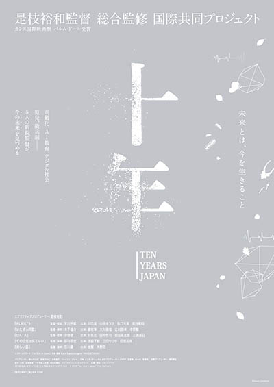 十年 Ten Years Japan