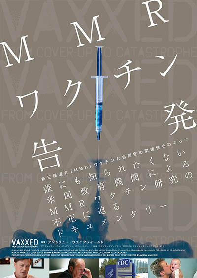 MMRワクチン告発