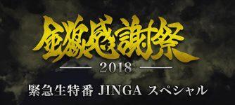 金狼感謝祭2018 緊急生特番 JINGA スペシャル