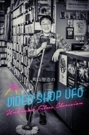 町山智浩のVIDEO SHOP UFO