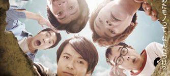 Team Unsui 第2回公演『カプセル』