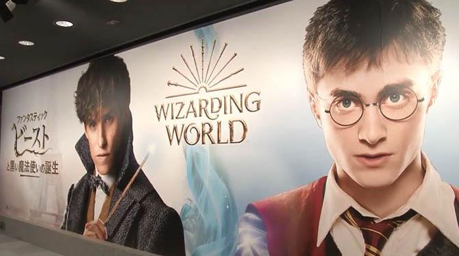 魔法ワールド in ラフォーレミュージアム