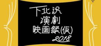 下北沢演劇映画祭2018(仮)