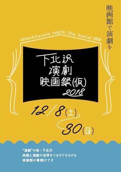 下北沢演劇映画祭(仮)2018