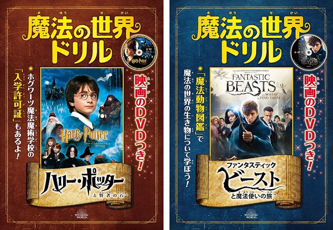魔法の世界ドリル ハリー・ポッターと賢者の石/ファンタスティック・ビーストと魔法使いの