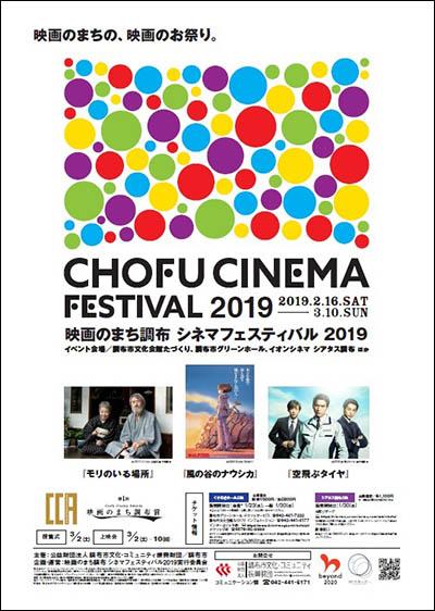 映画のまち調布 シネマフェスティバル2019