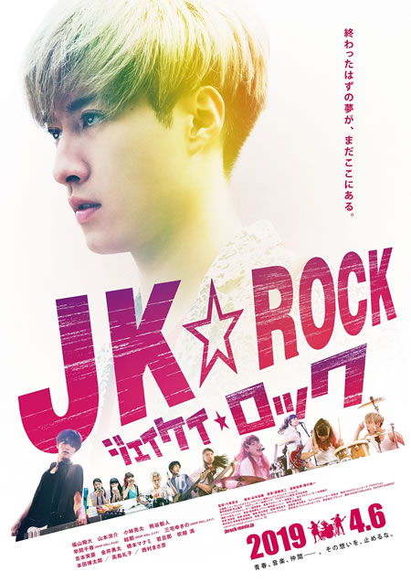 JK☆ROCK』が2019年4月6日(土)に全国