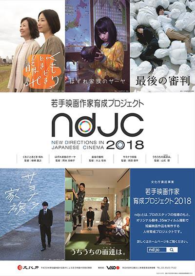 ndjc:若手映画作家育成プロジェクト2018