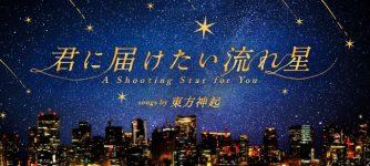 君に届けたい流れ星 songs by 東方神起