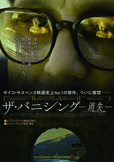 ザ・バニシング-消失-