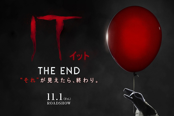 IT/イット THE END
