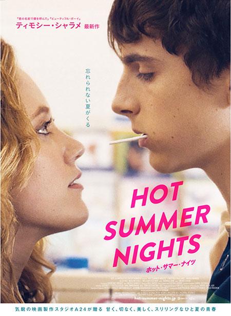 『HOT SUMMER NIGHTS
