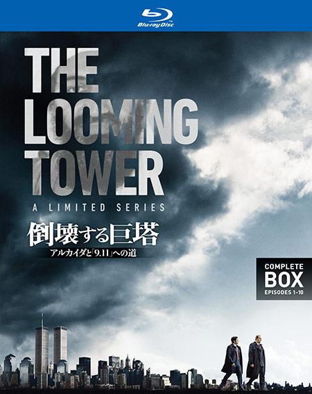 倒壊する巨塔