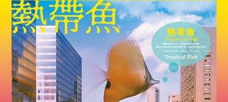 『熱帯魚』『ラブ ゴーゴー』