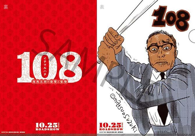 108~海馬五郎の復讐と冒険