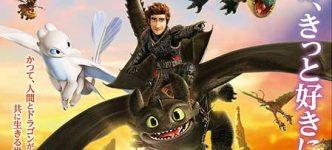 ヒックとドラゴン 聖地への冒険