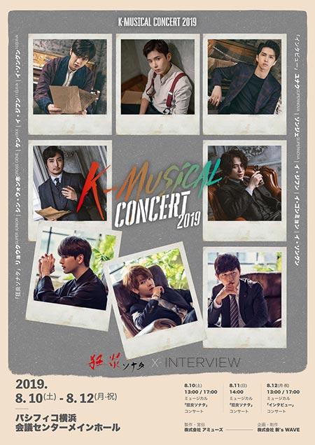 K-MUSICAL CONCERT 2019
