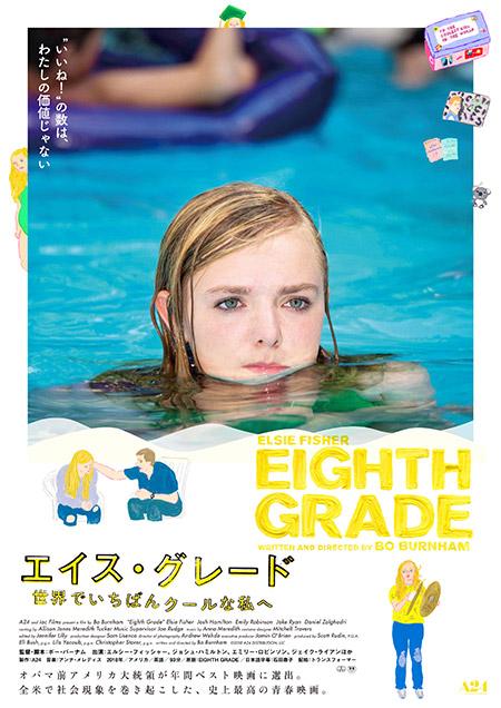 エイス・グレード 世界でいちばんクールな私へ_0726本ポスター
