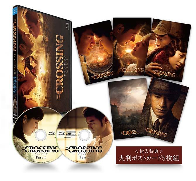 The Crossing -ザ・クロッシング- PartⅠ, Ⅱ