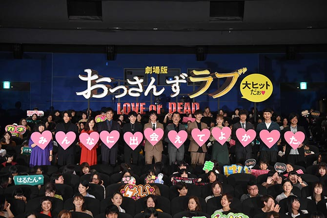 劇場 版 おっさん ず ラブ love or dead
