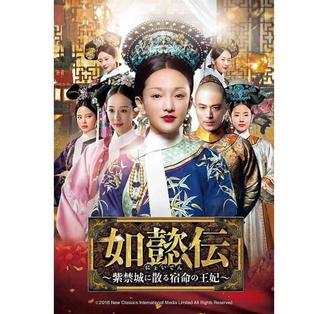 「如懿伝(にょいでん)~紫禁城に散る宿命の王妃~」