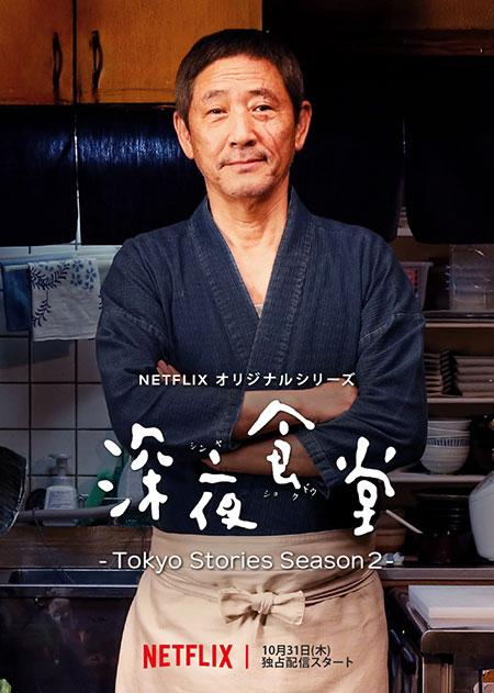 深夜食堂 -Tokyo Stories Season2-