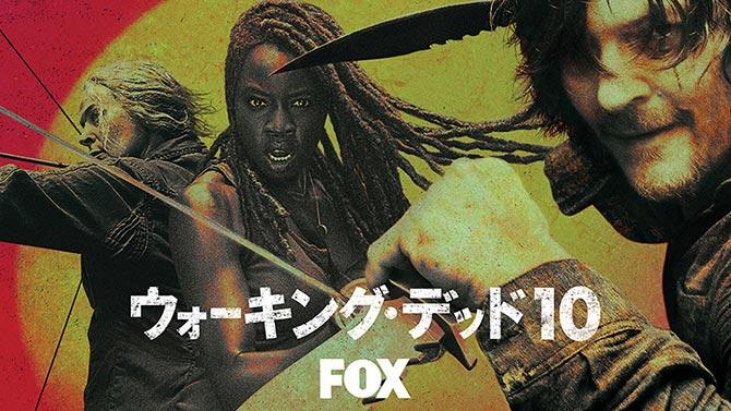 「ウォーキング・デッド」 シーズン10