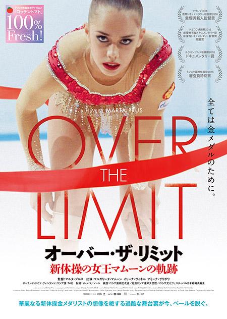 オーバー・ザ・リミット/ 新体操の女王マムーンの軌跡