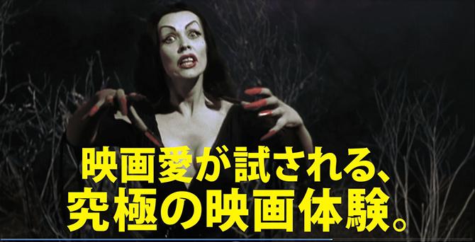サイテー映画の大逆襲2020!