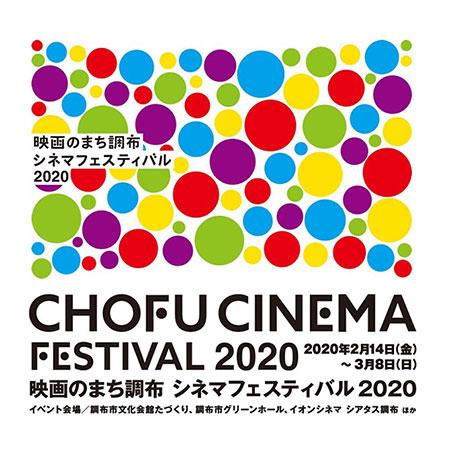 映画のまち調布 シネマフェスティバル2020