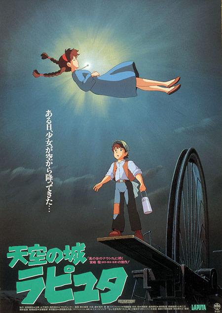 『天空の城ラピュタ』ポスター