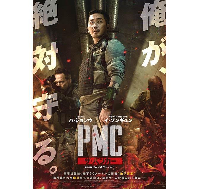 PMC_ザ・バンカー