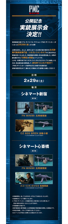 PMC:ザ・バンカー実銃展示会
