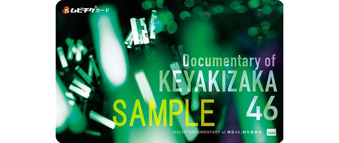 2020-keyakizaka