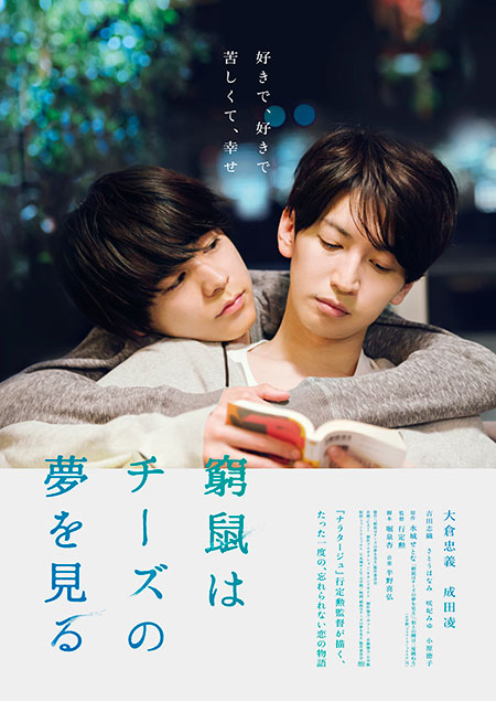 kyuso_poster
