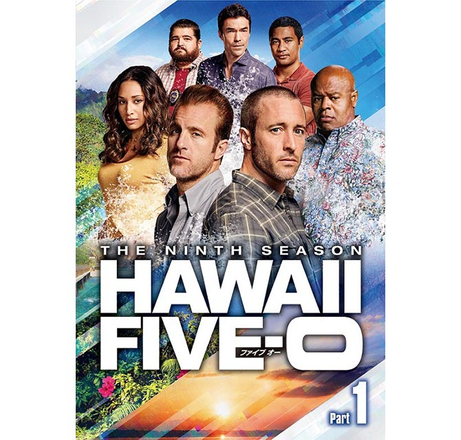 「HAWAII FIVE-0」シーズン9