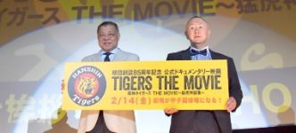 阪神タイガース THE MOVIE~猛虎神話集~
