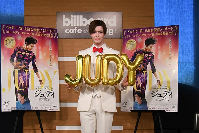 ジュディ 虹の彼方に