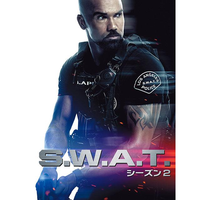 S.W.A.T.シーズン2