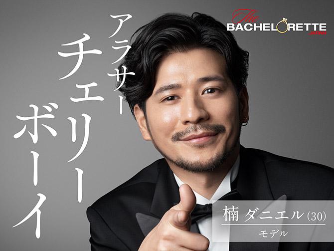 BacheloretteJapan
