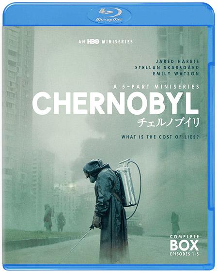 チェルノブイリ ーCHERNOBYLー