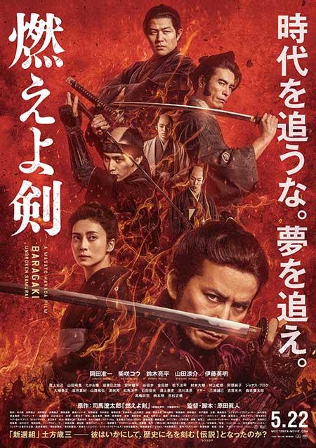 moeyoken-movie