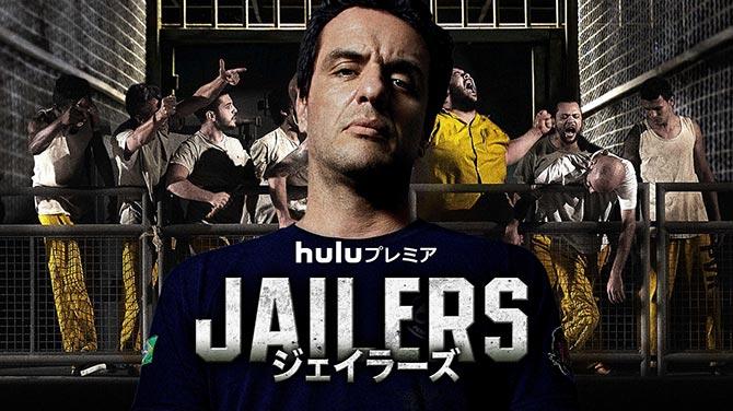 Huluプレミア JAILERS/ジェイラーズ