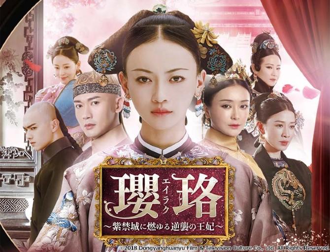 中国 歴史 ドラマ 放送 予定 2020