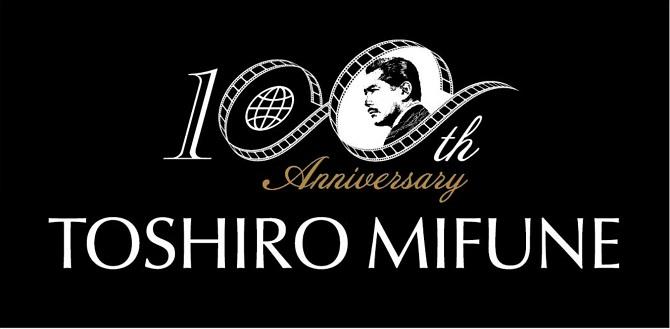 三船敏郎 生誕100年プロジェクト