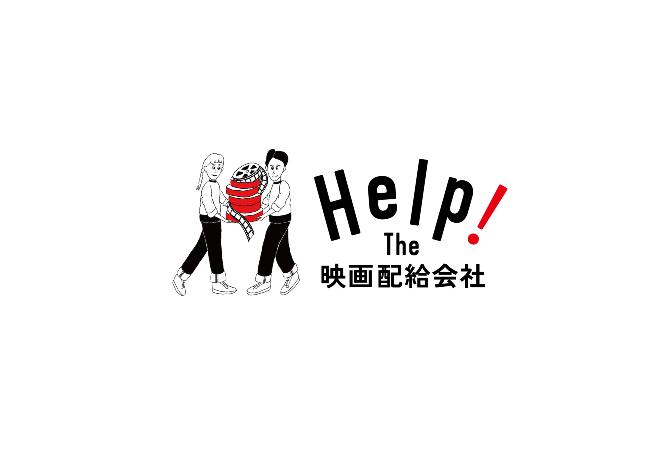 Help! The 映画配給会社プロジェクト