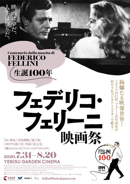 生誕100年 フェデリコ・フェリーニ映画祭