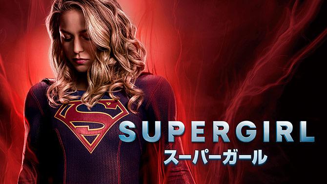 SUPER GIRL/スーパーガール