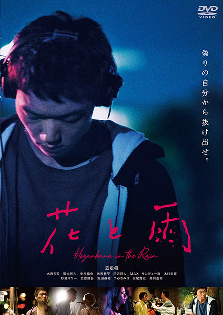 ヒップホップ界レジェンドSEEDAの半自伝映画『花と雨』Blu-ray&DVDが8 ...